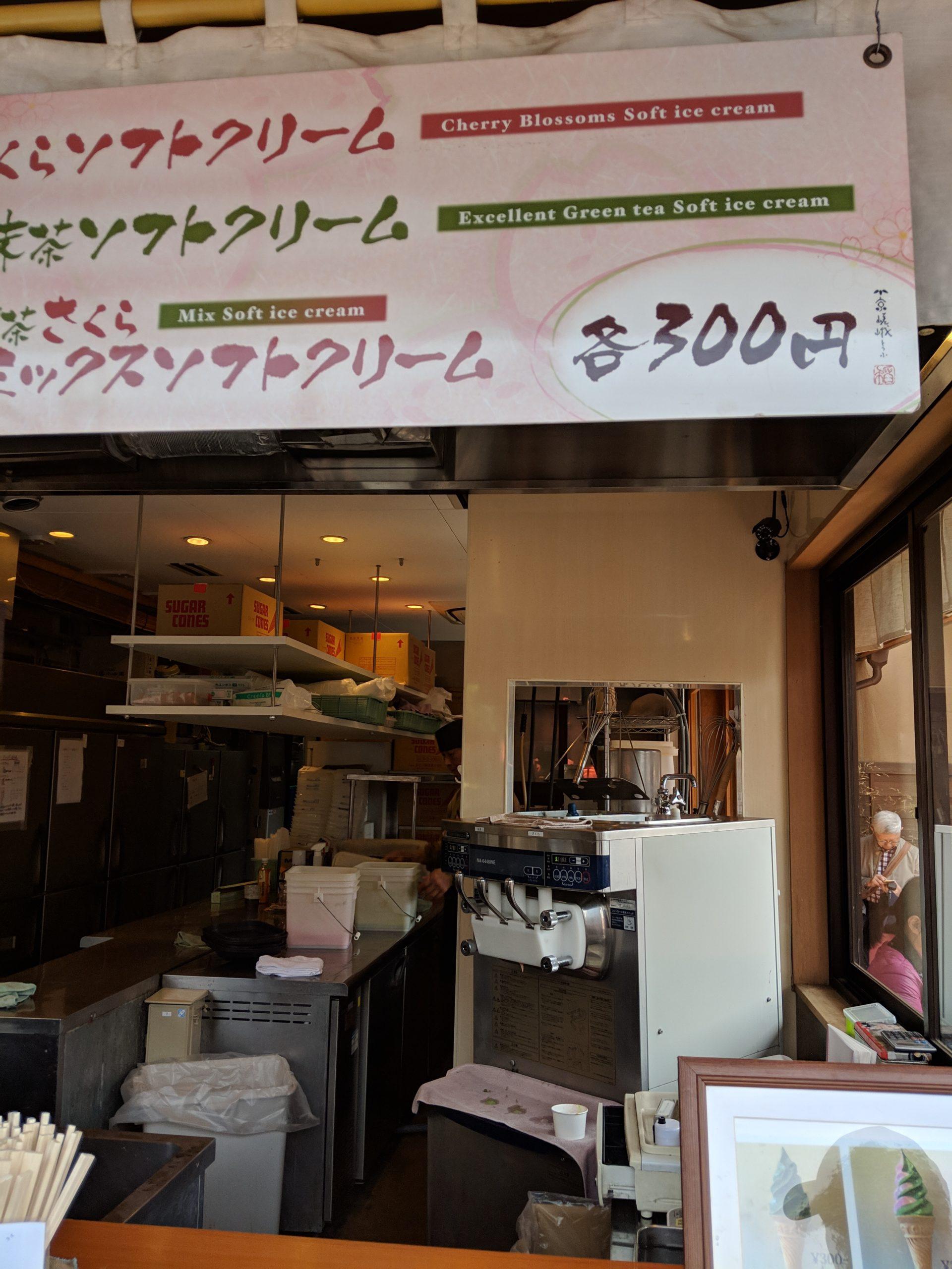 soft serve outside of Saga Tofu Ine Head Store, Arashiyama, Kyoto