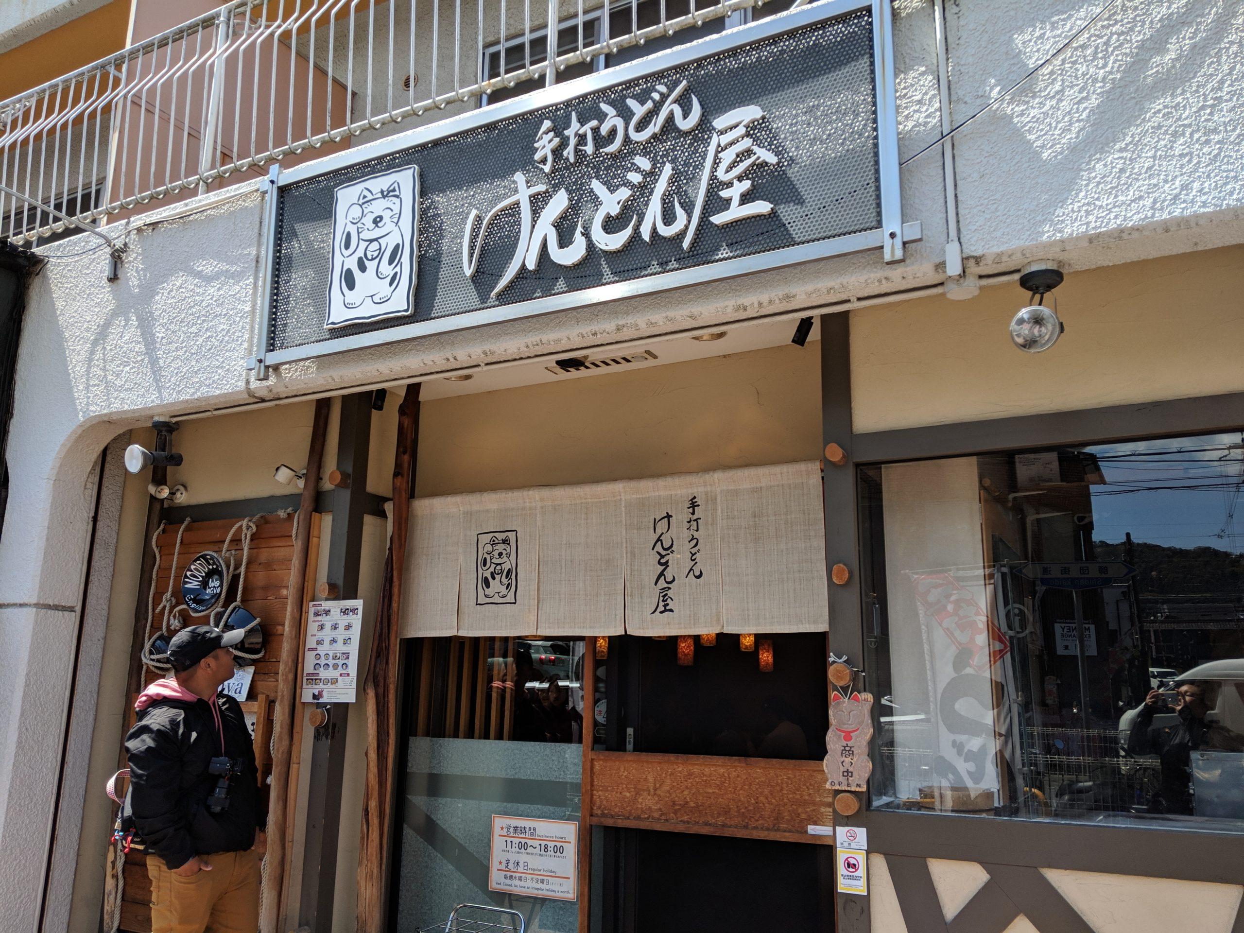 Kendonya storefront, Kyoto