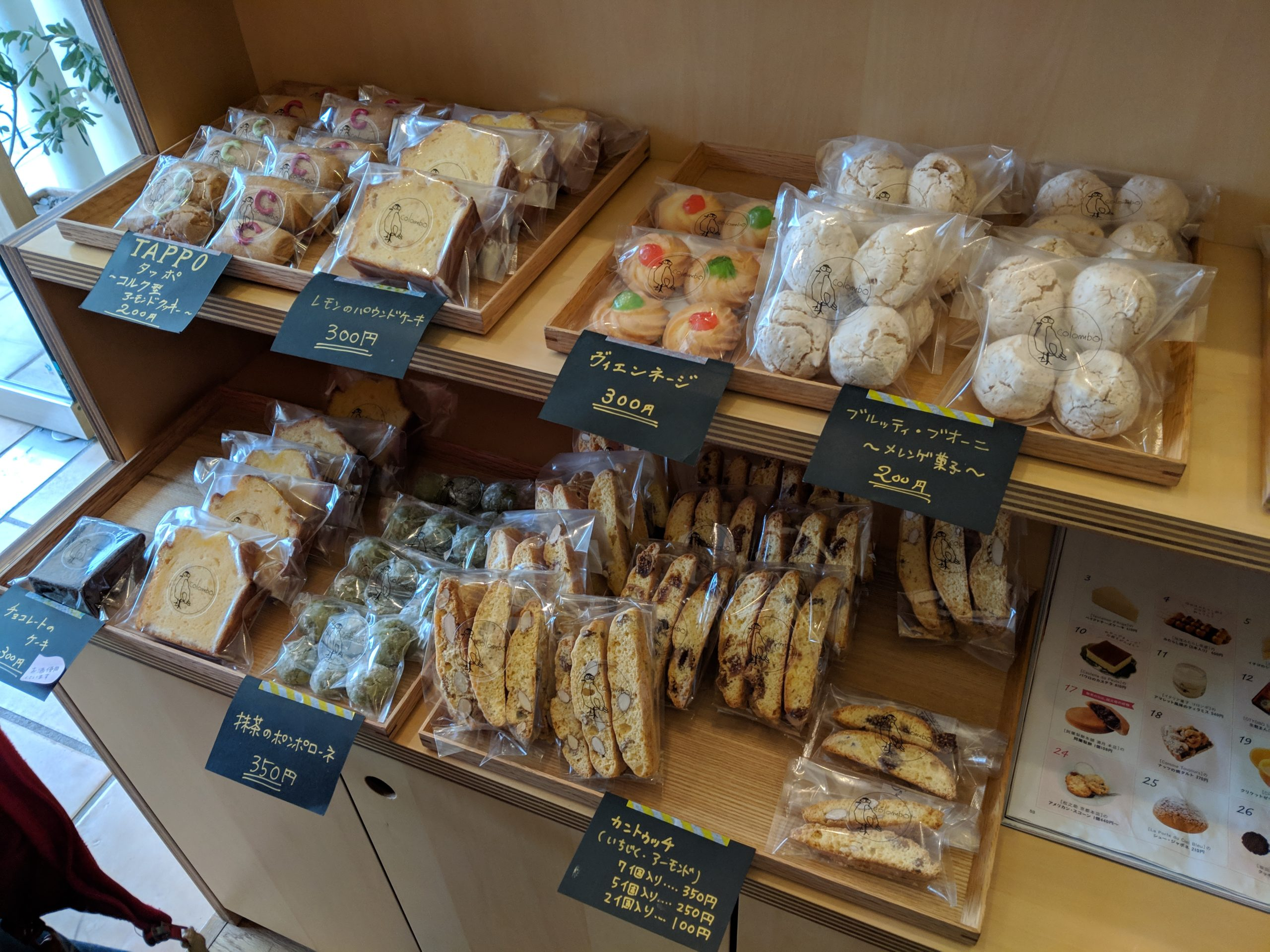 baked goods, Colombo, Kyoto, Japan