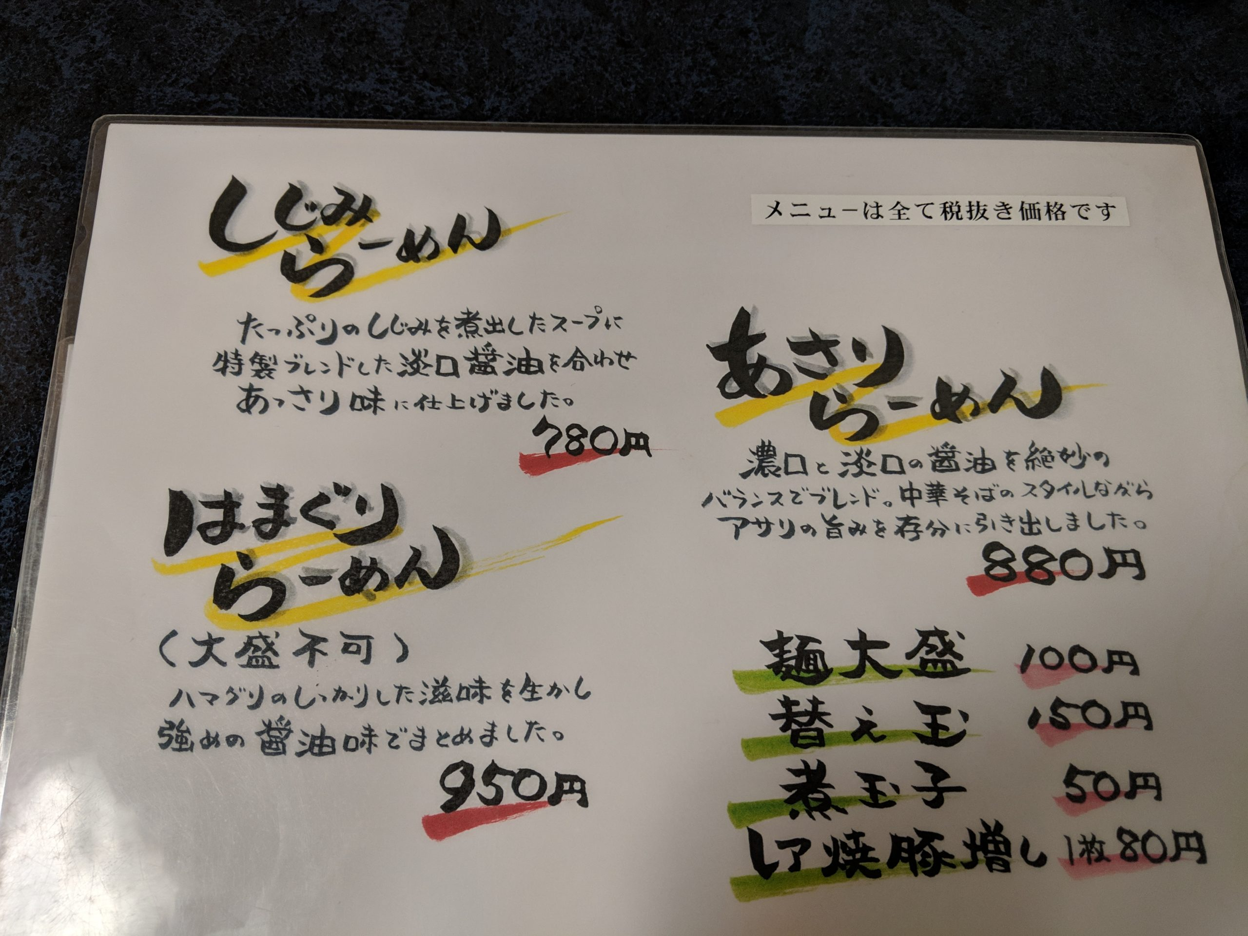 menu, くそオヤジ最後のひとふり, Osaka